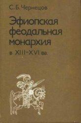 Чернецов С.Б. Эфиопская феодальная монархия в XIII-XVI вв