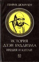 Дюмулен Г. История дзэн-буддизма. Индия и Китай