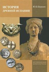 Циркин Ю.Б. История Древней Испании