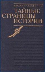 Николаевский Б.И. Тайные страницы истории