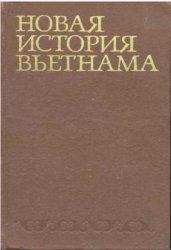 Мхитарян С.А. (отв. ред.) Новая история Вьетнама