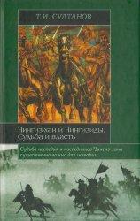 Султанов Т.И. Чингиз-хан и Чингизиды. Судьба и власть