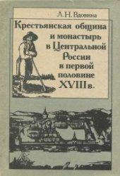 Вдовина Л.Н. Крестьянская община и монастырь в Центральной России в первой  ...
