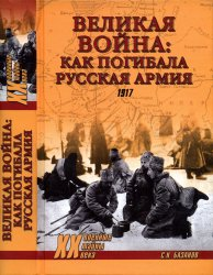 Базанов С.Н. Великая война. Как погибала русская армия
