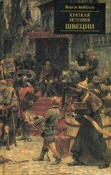 Вейбулль Й. Краткая история Швеции
