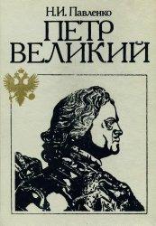 Павленко Н.И. Петр Великий