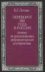 Литвак Б.Г. Переворот 1861 года в России: почему не реализовалась реформато ...