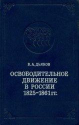 Дьяков В.А. Освободительное движение в России 1825-1861 гг.