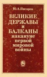 Писарев Ю.А. Великие державы и Балканы накануне первой мировой войны