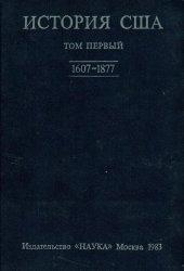 Севостьянов Г.Н. (гл. ред.). История США в четырех томах. Том 1. 1607-1877