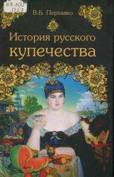 Перхавко В. История русского купечества
