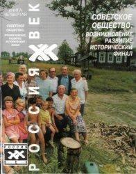 Советское общество: возникновение, развитие, исторический финал: В 2 т. Т.  ...