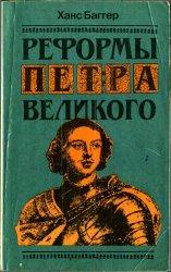 Баггер Х. Реформы Петра Великого