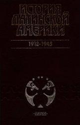 Калмыков Н.П. (отв. ред.). История Латинской Америки. 1918-1945