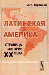 Строганов А.И. Латинская Америка: страницы истории XX века