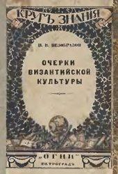 Безобразов П.В. Очерки Византийской культуры
