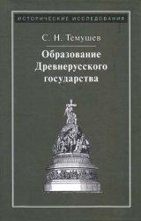 Темушев С.Н. Образование Древнерусского государства