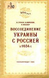 Греков И., Королюк В., Миллер И. Воссоединение Украины с Россией в 1654 г.