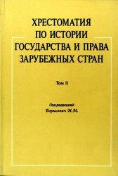 Борисевич М.М. (сост.) Хрестоматия по истории государства и права зарубежны ...