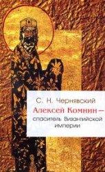 Чернявский С.Н. Алексей Комнин - спаситель Византийской империи