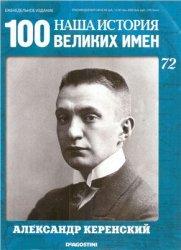 Наша история. 100 великих имен 2011 №072. Александр Керенский