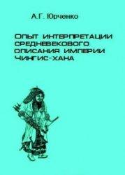 Юрченко А.Г. Опыт интерпретации средневекового описания империи Чингис-хана