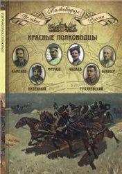 Копылов Н.А.(ред.) Красные полководцы