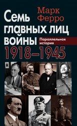 Ферро М. Семь главных лиц войны. 1918-1945. Параллельная история