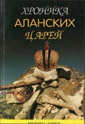 Хатуев Р. Хроника аланских царей