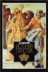 Гергей Е. История папства