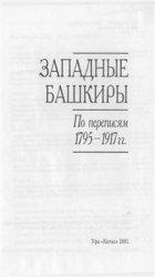 Асфандияров А.З., Абсалямов Ю.М., Роднов М.И. Западные башкиры по переписям ...