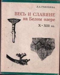 Голубева Л.А. Весь и славяне на Белом озере. X-XIII вв