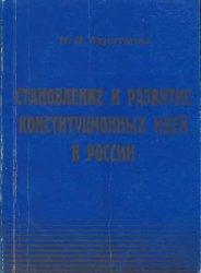 Бурдукова И.И. Становление и развитие конституционных идей в России