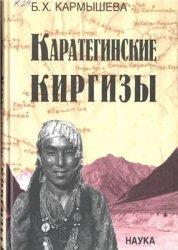 Кармышева Б.Х. Каратегинские киргизы