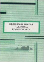 Джемилев М. (ред.) Шестьдесят шестая годовщина Крымской АССР. Демонстрации  ...