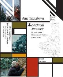 Эпплбаум Э. Железный занавес. Подавление Восточной Европы (1944-1956)