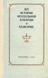 Гугов Р.X., Сокуров В.И. (ред.) Из истории феодальной Кабарды и Балкарии