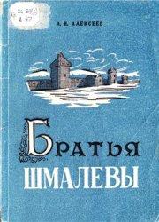 Алексеев А. Братья Шмалевы: Исторический очерк