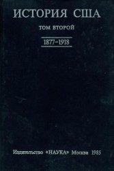 Севостьянов Г.Н. (гл. ред.). История США в четырех томах. Том 2. 1877-1919