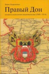 Корниенко Б.С. Правый Дон: казаки и идеология национализма (1909-1914)
