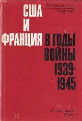 Севостьянов Г.Н., Уткин А.И. США и Франция в годы войны 1939-1945 гг. Из ис ...