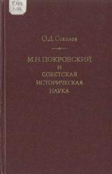 Соколов О.Д. М.Н. Покровский и советская историческая наука