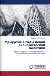 Бехтерева Л.Н. Удмуртия в годы новой экономической политики: торгово-промыш ...