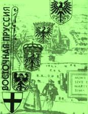 Исупов В.С., Кретинин Г.В. Восточная Пруссия с древнейших времен до конца в ...