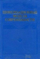 Пахомов Ю.Н. (ред.) Цивилизационные модели современности и их исторические  ...