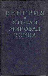 Сикачев Н.Н. Венгрия и Вторая мировая война. Секретные дипломатические доку ...