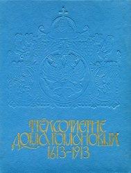 Суворова Н.И. (ред.) Трёхсотлетие Дома Романовых. 1693-1913