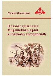 Свечников С.К. Присоединение Марийского края к Русскому государству