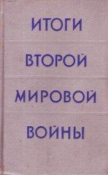 Соболев И.Н. (ред.) Итоги Второй мировой войны