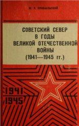 Прибыльский Ю.П. Советский Север в годы Великой Отечественной войны. (1941- ...